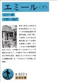 エミール〈下〉 (岩波文庫青 622-3 )