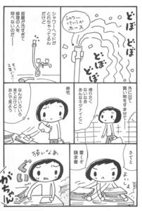 池田暁子3