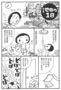 池田暁子2