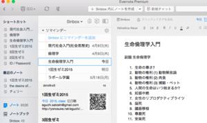 スクリーンショット 2015-04-06 11.28.32