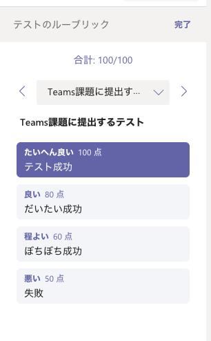 MS Teamsのルーブリック